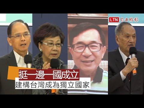 一邊一國行動黨:建構台灣成為正常、獨立國家