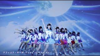 Video AfiliaSaga「Lost In The Sky」FullVer. MP3, 3GP, MP4, WEBM, AVI, FLV Agustus 2019