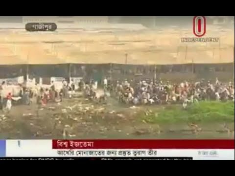 Prayers in Bangla wrap-up first phase of Bishwa Ijtema (14-01-2018)