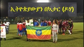 Ethiopians in Qatar celebrate Ethiopian Day (Opening ceremony)| በኳታር የኢትዮጵያ ቀን ሲከበር (የመክፈቻው ፕሮግራም)