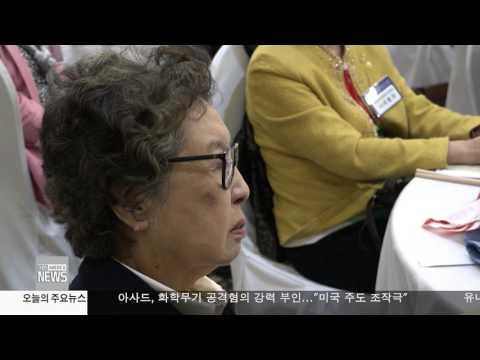 한인사회 소식 4.13.17 KBS America News