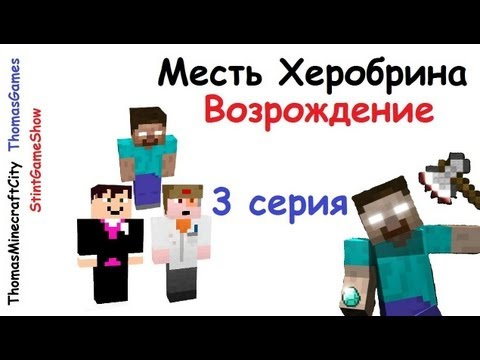 Месть Херобрина: Возрождение - 3 серия - Minecraft сериал
