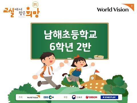 남해초등학교