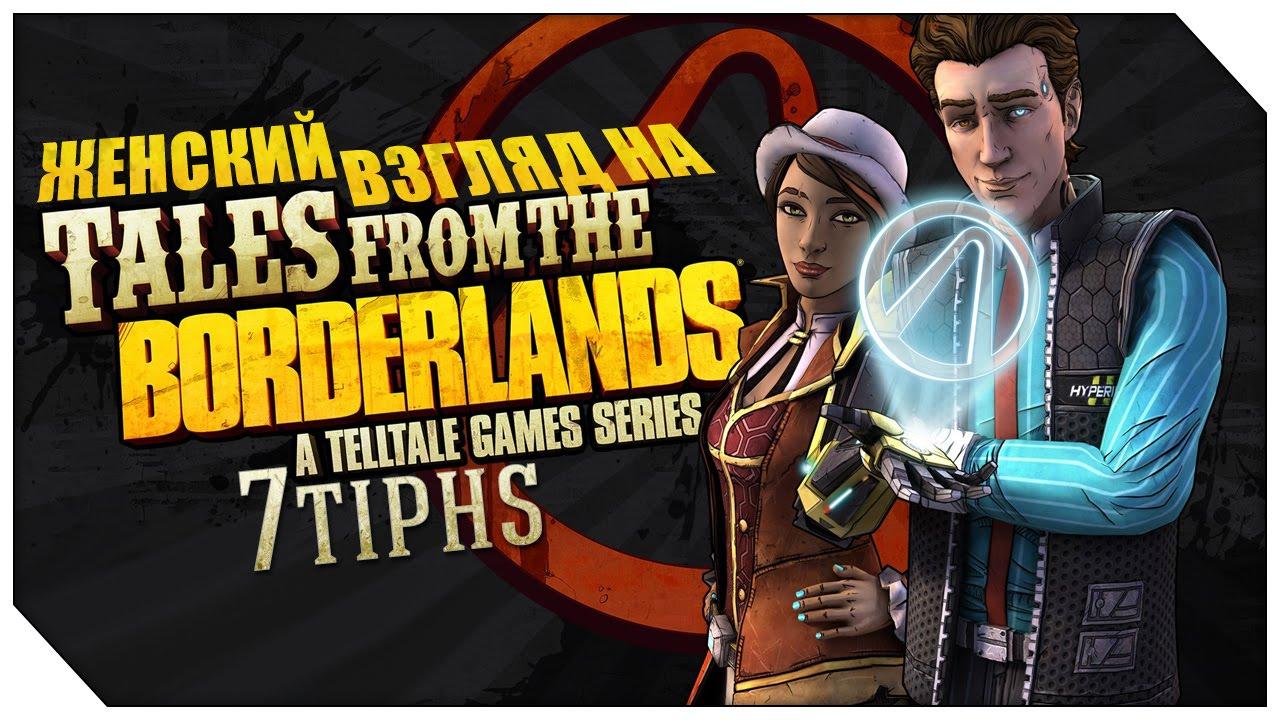 Игры, женский взгляд. Смотреть онлайн: Tales from the Borderlands – #10 – Напряжение