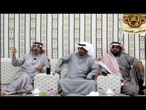 اللقاء الرابع بمخيم المجالس الشتوي أمسية الشاعرين : عوض بن ناصر الفريدي - خلف ابن عتاق الفريدي