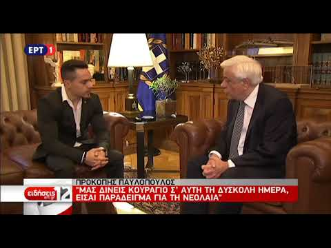Τον Λευτέρη Πετρούνια υποδέχτηκε ο Προκόπης Παυλόπουλος