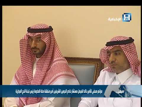 كلمة الأمير خالد الفيصل في المؤتمر الصحفي الختامي لـ الحج 38