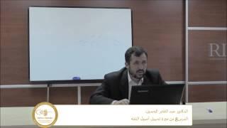المحاضرة 8 للدكتور عبد القادر الحسين
