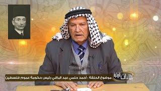 """برنامج إضاءات تاريخية عنوان الحلقة """" أحمد حلمي عبد الباقي رئيس حكومة عموم فلسطين """""""