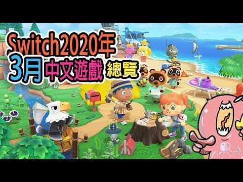 【Switch】20年3月中文遊戲總覽
