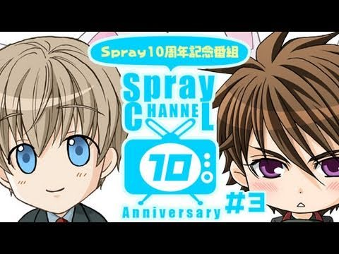 Spray Channel 10! 第3回
