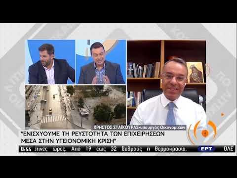 Χ.Σταϊκούρας | Ο Υπουργός Οικονομικών στην ΕΡΤ | 08/09/2020 | ΕΡΤ