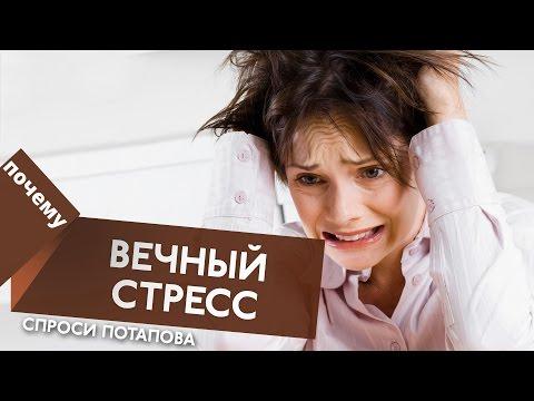 Что делать если я испытываю постоянную тревогу спроси Потапова - DomaVideo.Ru