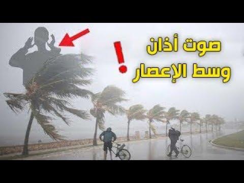 العرب اليوم - 5 أحداث غريبة إلتقطتها الكاميرات أثناء حدوث إعصار إيرما