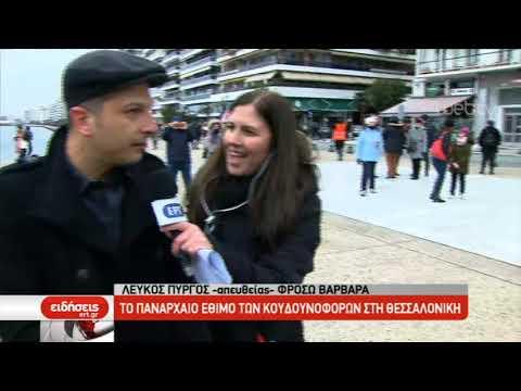 Το πανάρχαιο έθιμο των Κουδουνοφόρων στη Θεσσαλονίκη | 24/02/2019 | ΕΡΤ