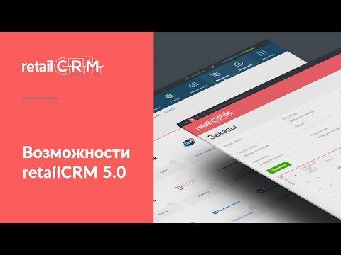 RetailCRM