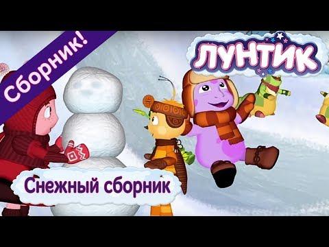 Лунтик - Снежный сборник