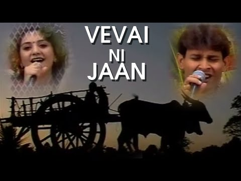 Video Vevai Ni Jaan - Songs - Gujarati Marriage Songs - Marriage Traditional Songs - Gujarati Lagna Geet download in MP3, 3GP, MP4, WEBM, AVI, FLV January 2017