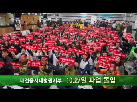 <영상 뉴스> 10.26-27 보건의료노조 총파업 총력투쟁