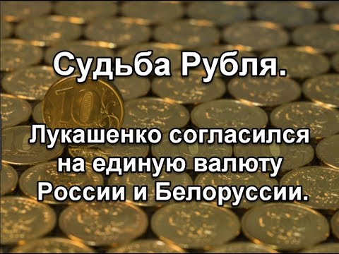 что будет с валютой в беларуси в 2019
