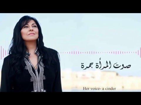 صوت المرأة - امل مرقس