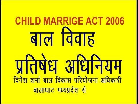 Video व्यापम महिला PARYAVESHAK पर्यवेक्षक बाल विवाह अधिनियम 2006 विवाह प्रतिषेध अधिनियम 2006 बाल download in MP3, 3GP, MP4, WEBM, AVI, FLV January 2017