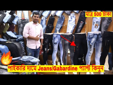 New Eid Collection Pant 👖 Buy Jeans & Gabardine Pants Low Price 🔥 New Market Dhaka!