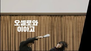 정동극장 창작ing <br><오셀로와 이아고> 연습영상 공개  영상 썸네일