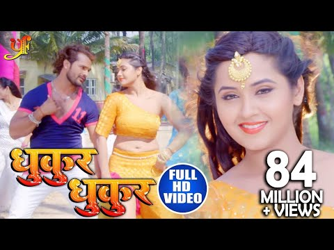 FULL HD VIDEO SONG - Khesari Lal Yadav & Kajal Raghwani - धुकुर धुकुर - Dulhin Ganga Paar Ke