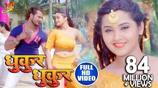 Video FULL HD VIDEO SONG - Khesari Lal Yadav & Kajal Raghwani - धुकुर धुकुर - Dulhin Ganga Paar Ke MP3, 3GP, MP4, WEBM, AVI, FLV Oktober 2018