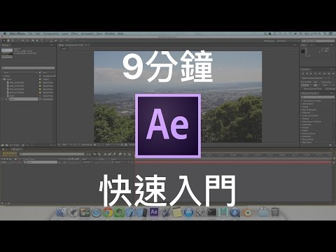 After Effects CS6 基礎教學1