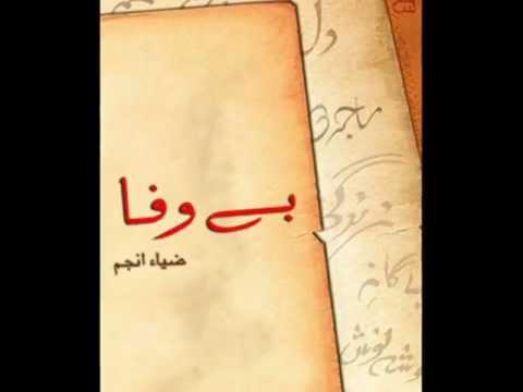 Bewafa - Mohsin Naqvi - Sad Urdu Poetry