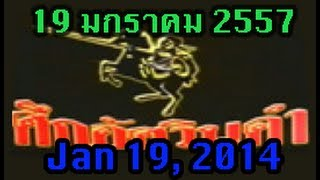 Suk Chaw Muay Thai 19 January 2014 - Thai Sport