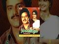 Seetha Rama Kalyanam Full Movie