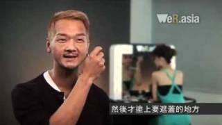 RICK CHIN教化妝 - CHAPTER 009 礦物粉底