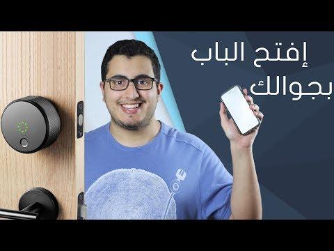 العرب اليوم - بالفيديو: أفتح باب بيتك بجوالك
