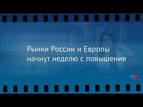 TeleTrade: Утренний обзор, 15.02.2016 - Рынки России и Европы начнут неделю с повышения (видео)