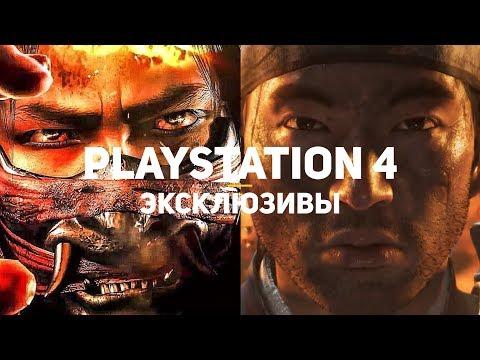 8 самых ожидаемых PS4-эксклюзивов (видео)