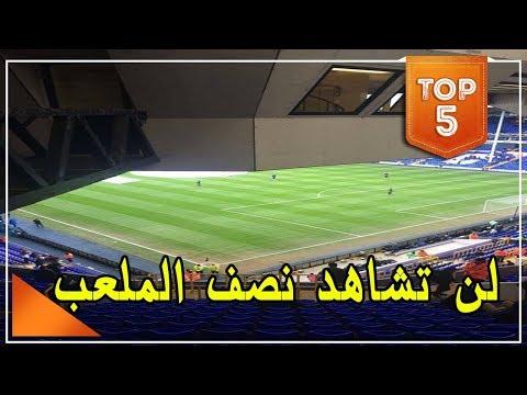 العرب اليوم - شاهد: تحذيرات إلى المشجعين من هذه المقاعد في ملاعب كرة القدم