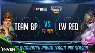 제닉스배 오버워치 파워리그 프리시즌 8강 3경기 1세트 TEAM BP VS LW RED