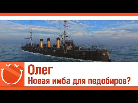 World of warships - Олег новая имба для педобиров?