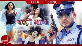 Badhne Maya - Tika Pun & Raj Thokar