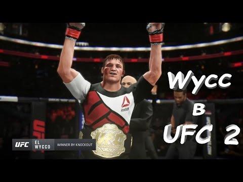 Wycc220 - лучшие нокауты и бурные эмоции в UFC 2!