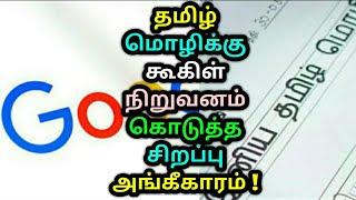 தமிழ் மொழிக்கு கூகிள் நிறுவனம்u200b கொடுத்த சிறப்பு அங்கீகாரம் ! Google  Tamil language...