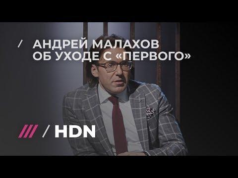 Андрей Малахов рассказал, почему на самом деле ушел с Первого канала (видео)