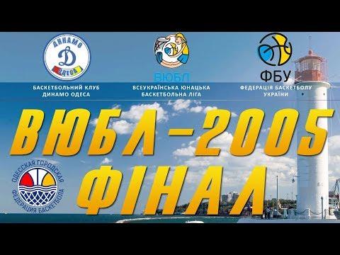 ВЮБЛ 2005. МК ДЮСШ-7 (Харьков) - ОБШ им. Белостенного (Одесса). 15.05.2019