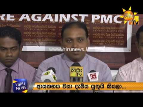 SLMC to challenge SAITM verdict before Supreme Court