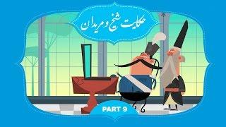 انیمیشن شیخ و مریدان – قسمت نهم