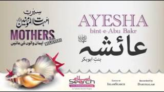 Seerat E Ayesha Bint E Abu Bakr (R.A)