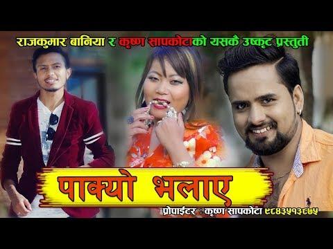 (Pakyo Bhalaya पाक्यो भलाए  by Rajkumar Baniya & Sarita Thapa    New ... 6 minutes, 12 seconds.)
